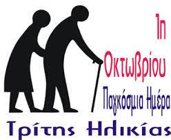 Παγκόσμια Ημέρα Ηλικιωμένων η 1η Οκτωβρίου